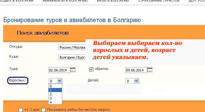 Авиабилеты в Болгарию по цене от 4 270 грн на Bravoavia
