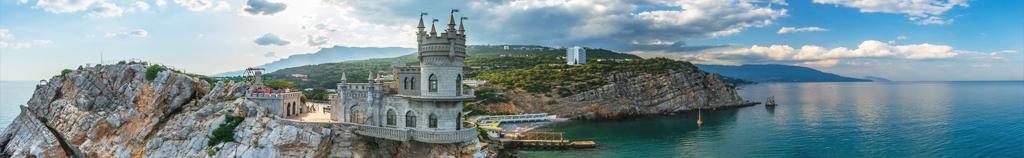 Бронирование отелей в Крыму. Недорогой отдых в Крыму.